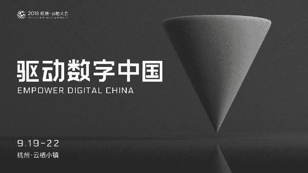 2018杭州·云棲大會