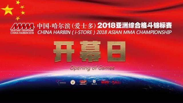 中國·哈爾濱(愛士多)2018亞洲綜合格斗錦標賽開幕日