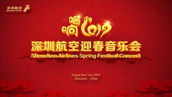 唱響2017?深圳航空迎春音樂會