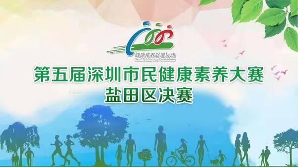 第五屆深圳市民健康素養大賽鹽田區決賽